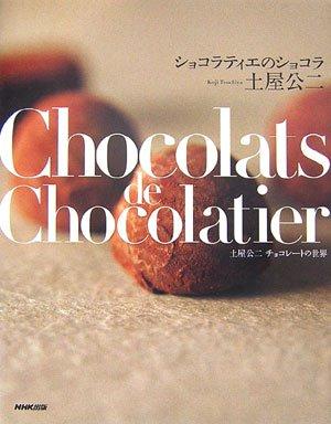 ショコラティエのショコラ 土屋公二 チョコレートの世界