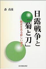 日露戦争と「菊と刀」―歴史を見る新しい視点 単行本