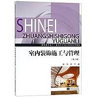 室内装饰施工与管理(第2版建筑室内设计室内艺术设计专业系列教材)
