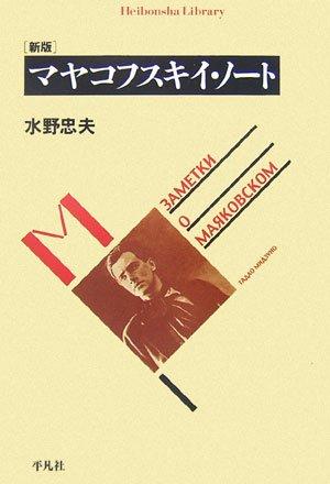 新版 マヤコフスキイ・ノート (平凡社ライブラリー)