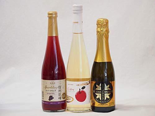 国産甘口スパークリングワイン3本セット 信州産100%巨峰500ml Cidre500ml 鹿児島県薩摩スパークリングゆずどん375ml 計3本