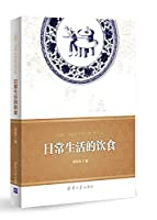 1368—1840中国饮食生活:日常生活的饮食