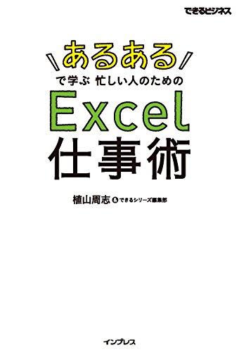 「あるある」で学ぶ 忙しい人のためのExcel仕事術 できるビジネスシリーズ