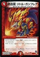 デュエルマスターズ 熱血龍 リトル・ガンフレア/革命 超ブラック・ボックス・パック (DMX22)/ シングルカード