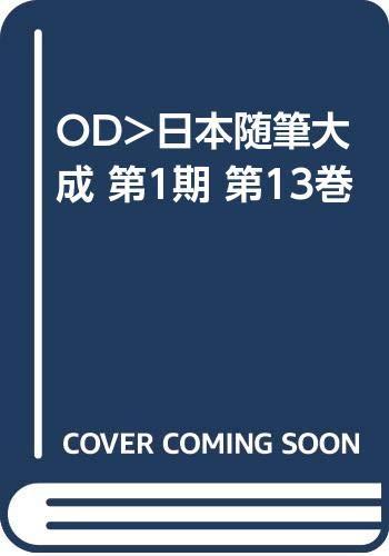 OD>日本随筆大成 第1期 第13巻の詳細を見る