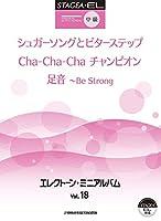 STAGEA・EL エレクトーン・ミニアルバム Vol.18 (中級)