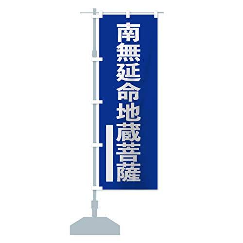 南無延命地蔵菩薩 のぼり旗 サイズ選べます(ハーフ30x90cm 左チチ)