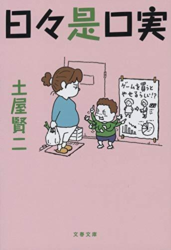 日々是口実 (文春文庫)