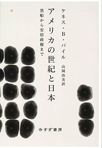 アメリカの世紀と日本――黒船から安倍政権までの詳細を見る
