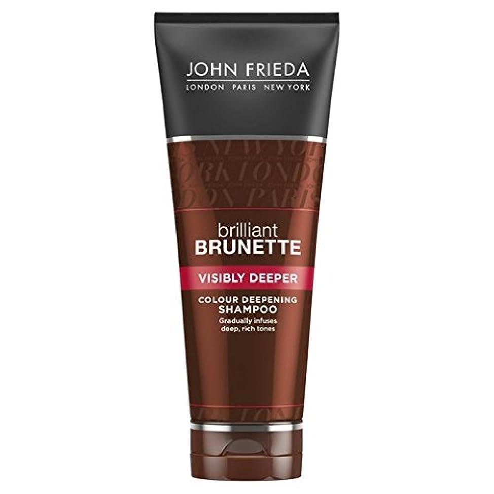 エスカレーター吐き出す予約John Frieda Brilliant Brunette Visibly Deeper Shampoo 250ml - ジョン?フリーダ華麗なブルネット目に見えてより深いシャンプー250 [並行輸入品]