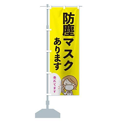 防塵マスクあります のぼり旗 サイズ選べます(ジャンボ90x270cm 左チチ)