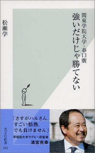 関東学院大学・春口廣 強いだけじゃ勝てない (光文社新書)の詳細を見る