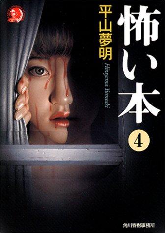 怖い本〈4〉 (ハルキ・ホラー文庫)