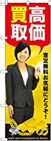 のぼり 高価買取 GNB-2638 [並行輸入品]