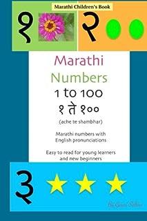 Marathi Children's Book: Marathi Numbers 1 to 100: Marathi Numbers with English Pronunciations (Marathi Edition)