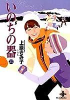 いのちの器 (20) (秋田文庫)