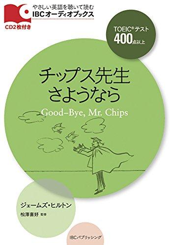 CD付 チップス先生さようなら Good-bye, Mr. Chips (IBCオーディオブックス)の詳細を見る
