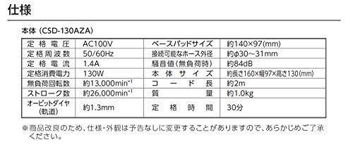 【Amazon.co.jp限定】Primero(プリメロ)コーナーサンダーAC100VCSD-130AZA