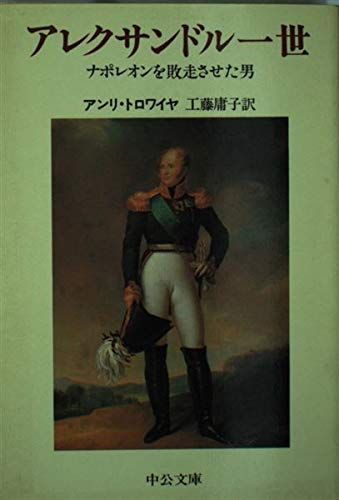 アレクサンドル一世―ナポレオンを敗走させた男 (中公文庫)の詳細を見る