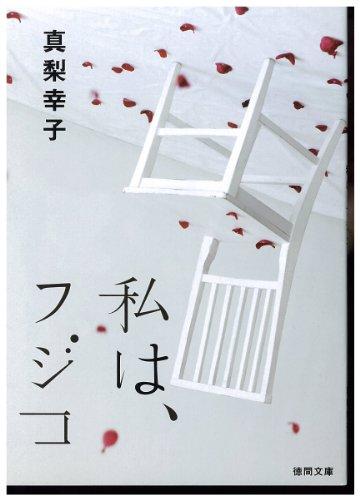 私は、フジコ 殺人鬼フジコの衝動 (徳間文庫)