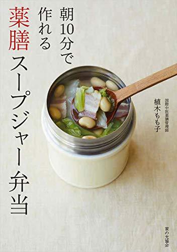 薬膳スープジャー弁当 (朝10分で作れる)