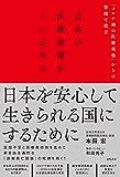 日本の医療崩壊をくい止める: コロナ禍の医療現場からの警鐘と提言