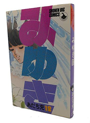 みゆき 12 (少年ビッグコミックス)