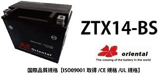 oriental オリエンタル バッテリー ZTX14-BS 液入充電済(完全密閉)メンテナンスフリー (YTX14-BS/GTX14-BS/FTX14-BS/FTZ14-BS 互換)保証付