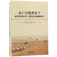 农户分化背景下新型农业经营主体培育机制研究