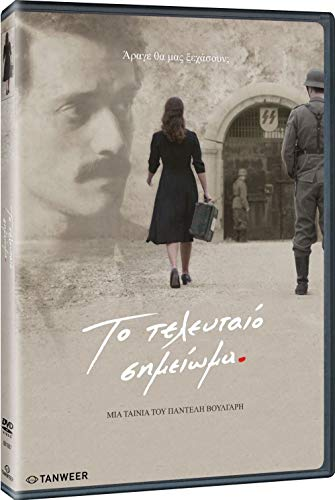 To telefteo simioma (Griechischer Film / Greek Movie) Pantelis Voulgaris