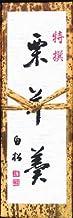 白松が栗ヨーカン 大型/1本