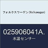 フォルクスワーゲン(Volkswagen) 水温センサー 025906041A.