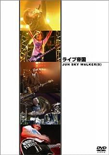 ライブ帝国 JUN SKY WALKER(S) [DVD]