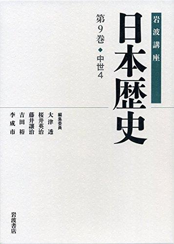 中世4 (岩波講座 日本歴史 第9巻)