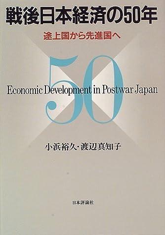 戦後日本経済の50年―途上国から先進国へ