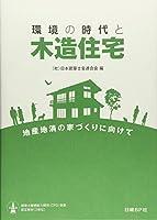 環境の時代と木造住宅
