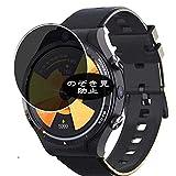 VacFun Anti Espia Protector de Pantalla, compatible con LEMFO LEM 15 LEM15 smartwatch Smart Watch, Screen Protector Filtro de Privacidad Protectora(Not Cristal Templado)