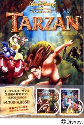 ターザン&ターザン2 3枚組限定セット (初回限定生産) [DVD]