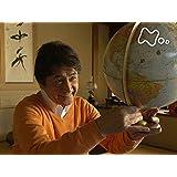 「ロマン広がる 地球儀」