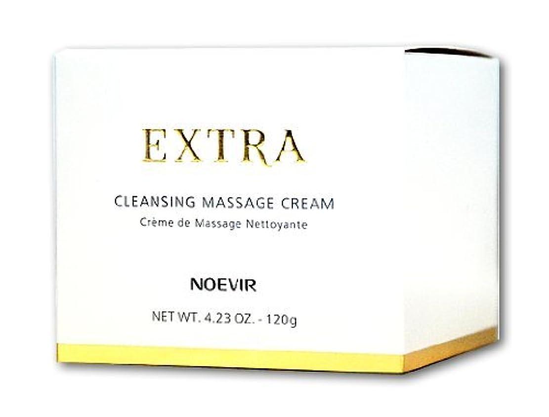 最少初期有能なノエビア エクストラ 薬用クレンジングマッサージクリーム<医薬部外品>(120g)