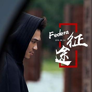 征途 (Zhengtu)