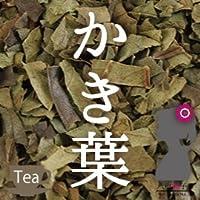 柿の葉茶1500g 柿葉100% かきの葉/カキノハ/かきば (健康茶・野草茶)