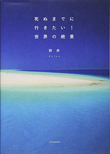 三才ブックス『死ぬまでに行きたい!世界の絶景』