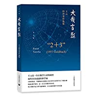 Great is Diana of few words - Wang Yuan popular science anthology(Chinese Edition)