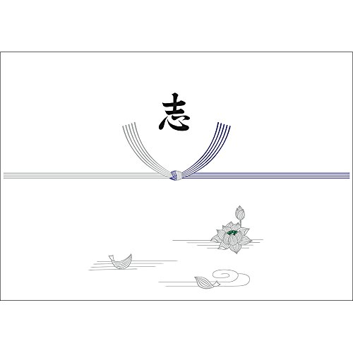 ササガワ OA対応のし紙 熨斗紙 B5判 銀蓮 京 志 2-288 1セット 500枚:100枚×5冊