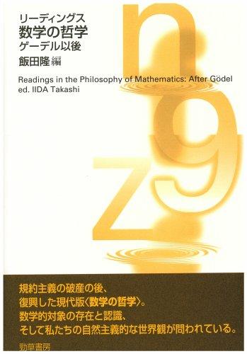 リーディングス 数学の哲学―ゲーデル以後