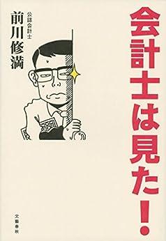 [前川修満]の会計士は見た! (文春e-book)
