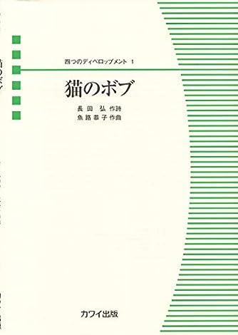 混声合唱ピース 四つのディベロップメント 1 猫のボブ (2424) (四つのディベロップメント 混声合唱ピース)