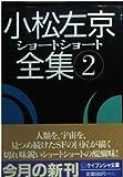 小松左京ショートショート全集〈2〉 (ケイブンシャ文庫)