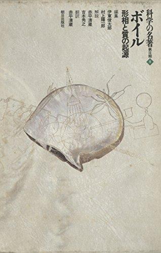 科学の名著 第Ⅱ期 8 ボイル : 形相と質の起源